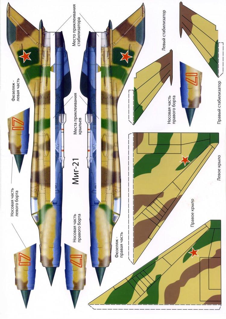 Модели самолет из бумаги своими руками 811
