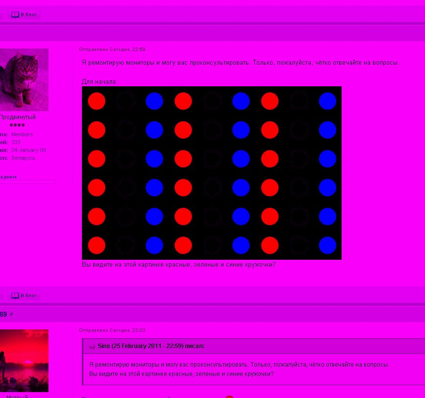 У экрана розовый оттенок что делать