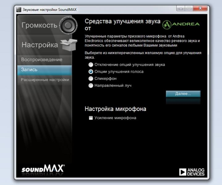 soundmax integrated digital hd audio