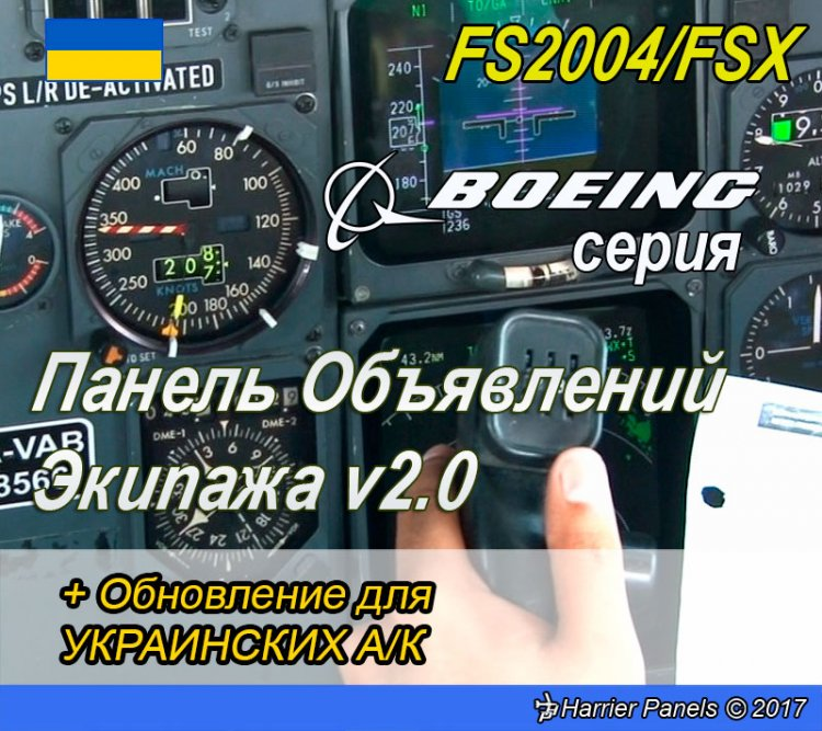 FSX Aircraft and Helicopter Panels - Files - Обновление для Boeing