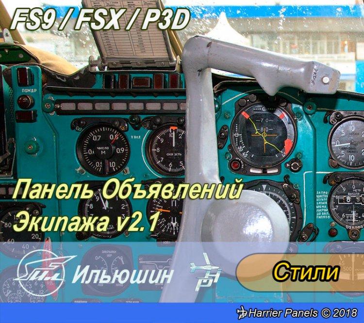 FSX Aircraft and Helicopter Panels - Files - Обновление для