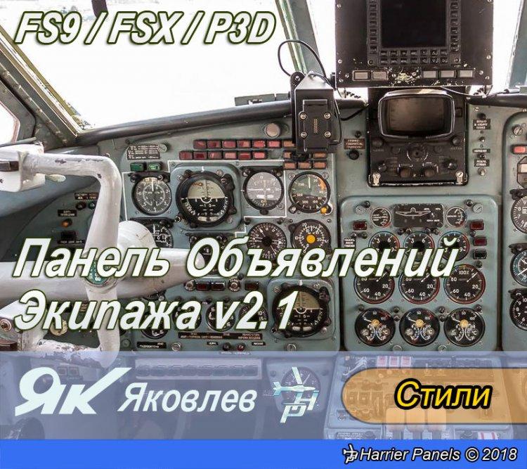 FSX Aircraft and Helicopter Panels - Files - Обновление для Boeing