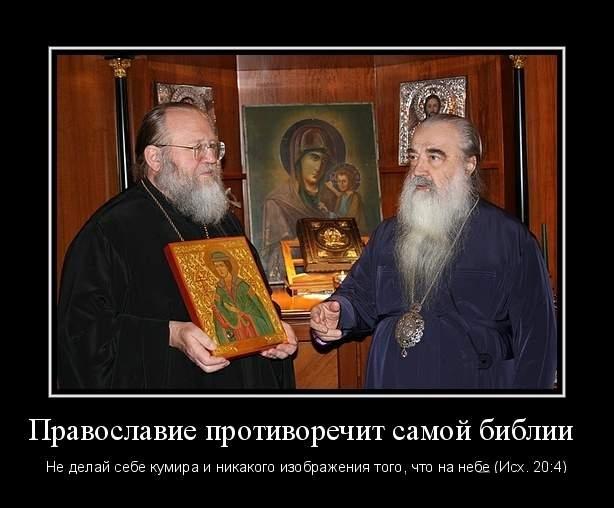 демотиваторы и библия даже натюрморт цветами