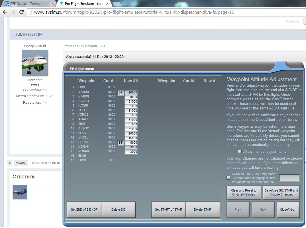 Pro Flight Emulator - tutorial - виртуальный диспетчер для