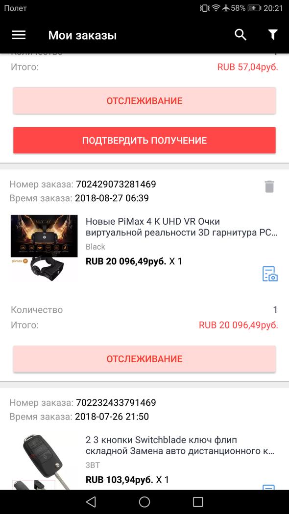 Screenshot_20180924-202145.png