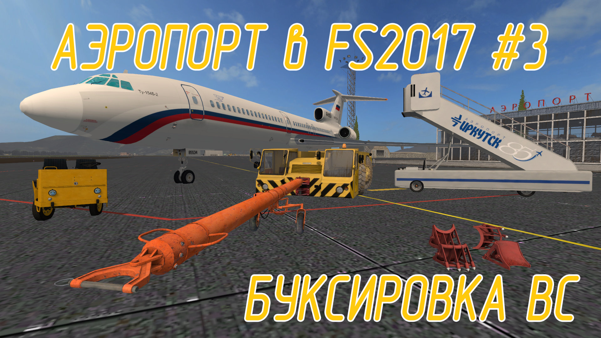 Airport for Farming Simulator 17 #3