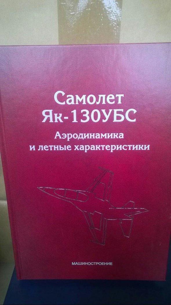 Самолеты ЯК-130 (обл).jpg