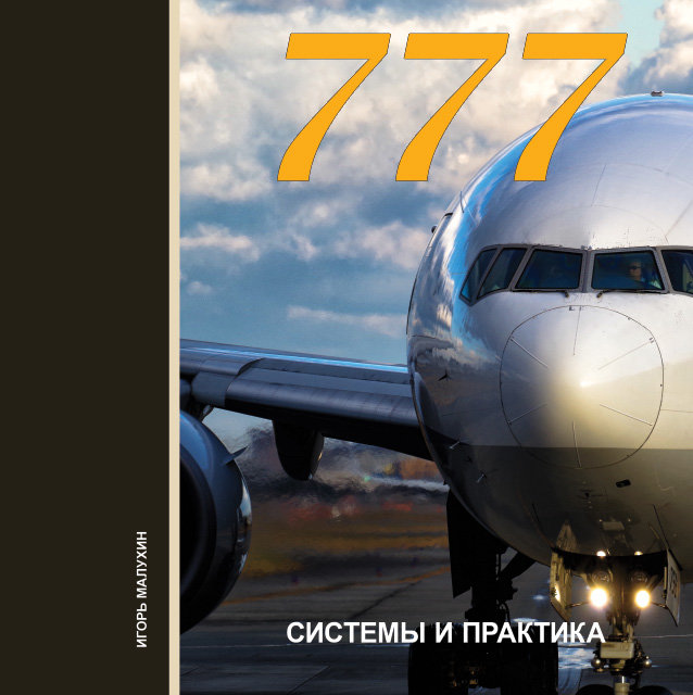 "Вышла книга ""777. Системы и практика"""