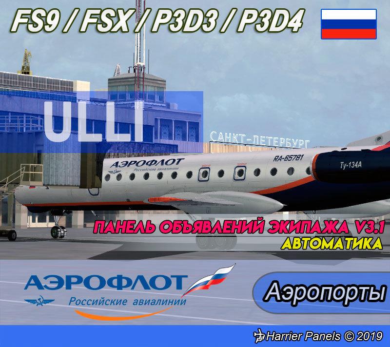 Звуковой Пакет Аэрофлот, Аэропорты: ULLI для Панели Объявлений Экипажа v3.1: АВТОМАТИКА